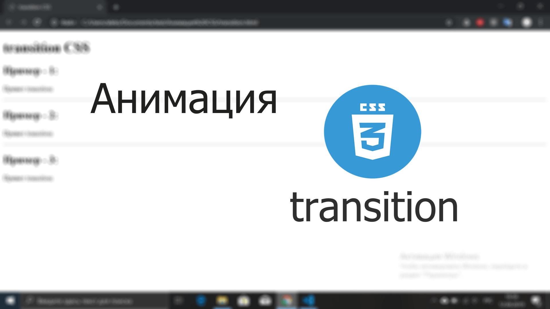 Делаем простую анимацию через CSS transition