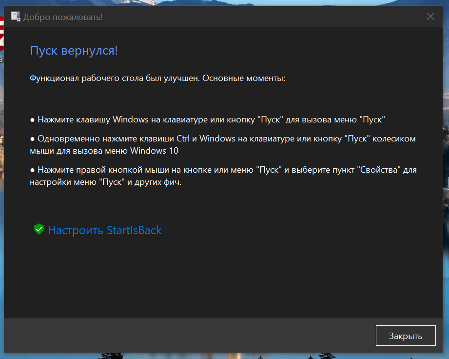 Конец установки программы StartBack++