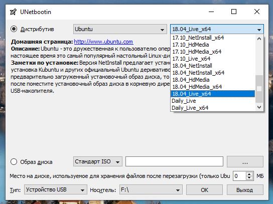 Выбор версии дистрибутива Ubuntu