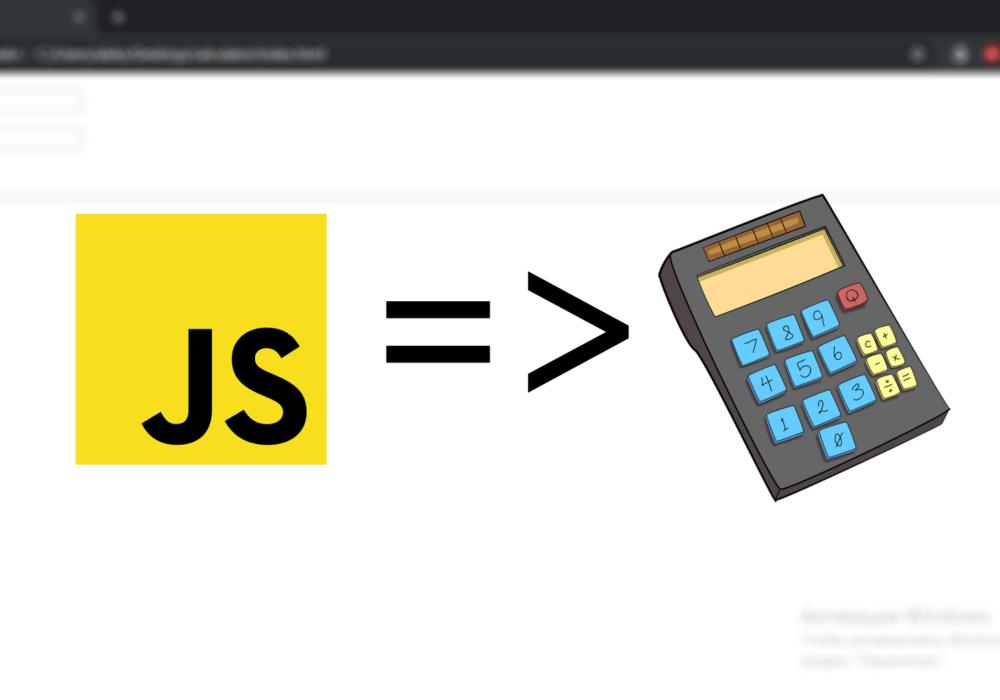 Простой калькулятор на чистом javascript