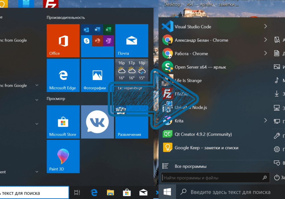 Как сделать классическое меню пуск в Windows 10