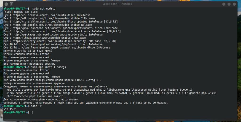 Установка Node JS через API