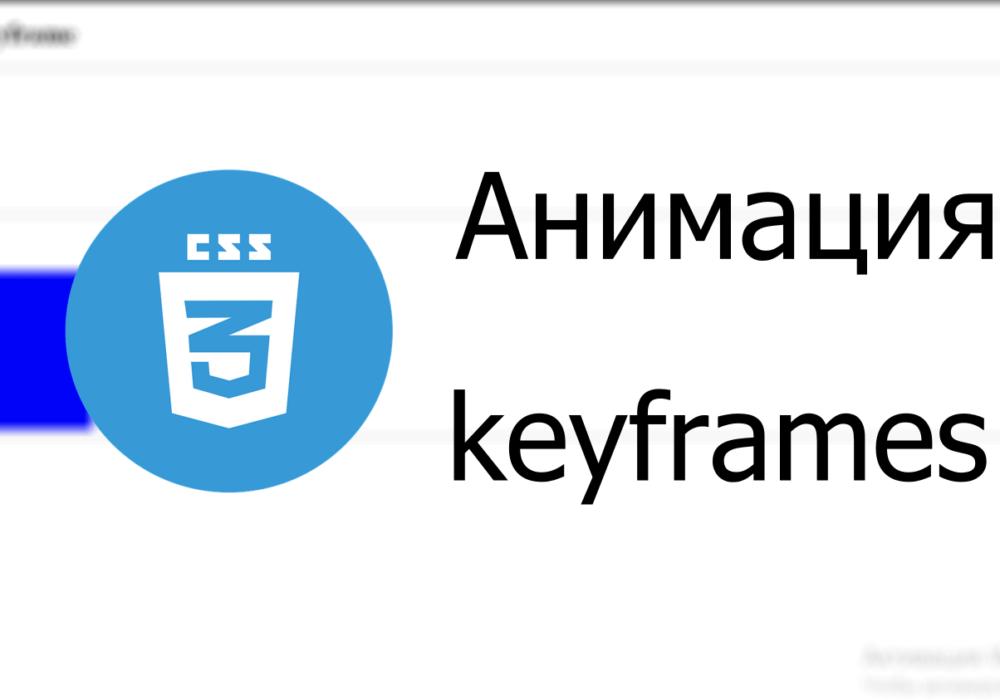 Анимация CSS через keyframes, без воды и максимально просто
