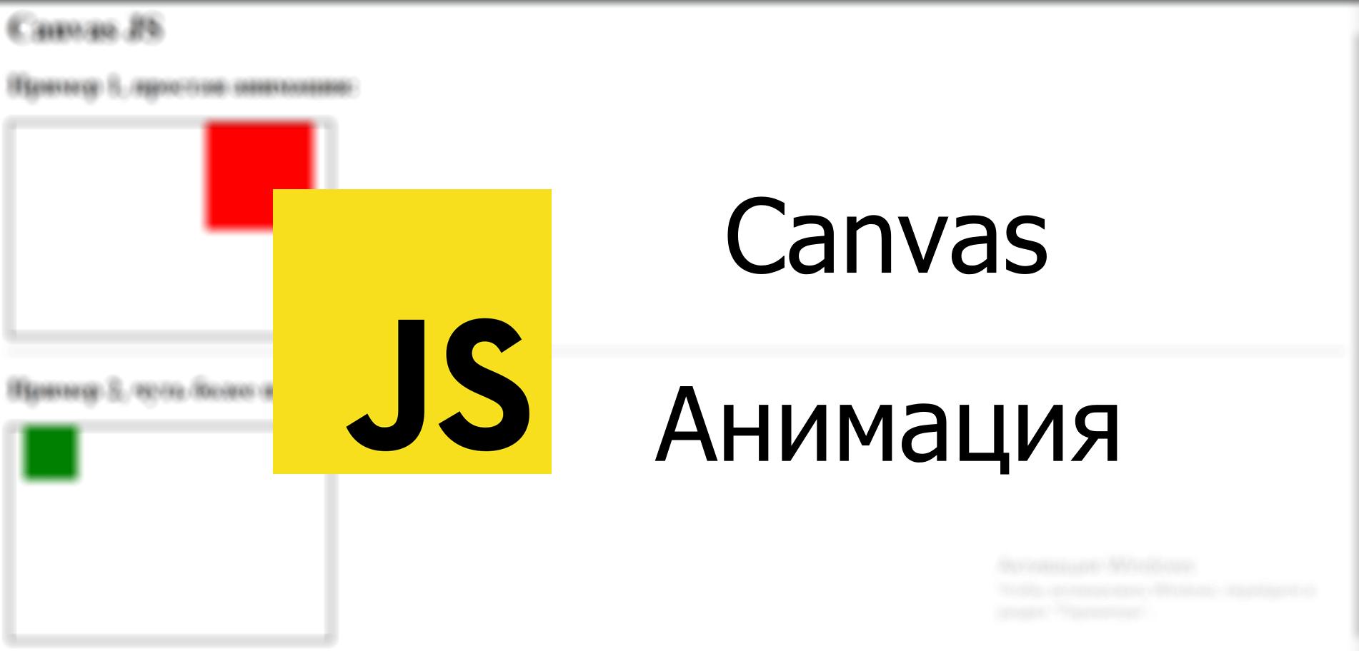 Canvas анимация на JavaScript, простыми словами и без воды