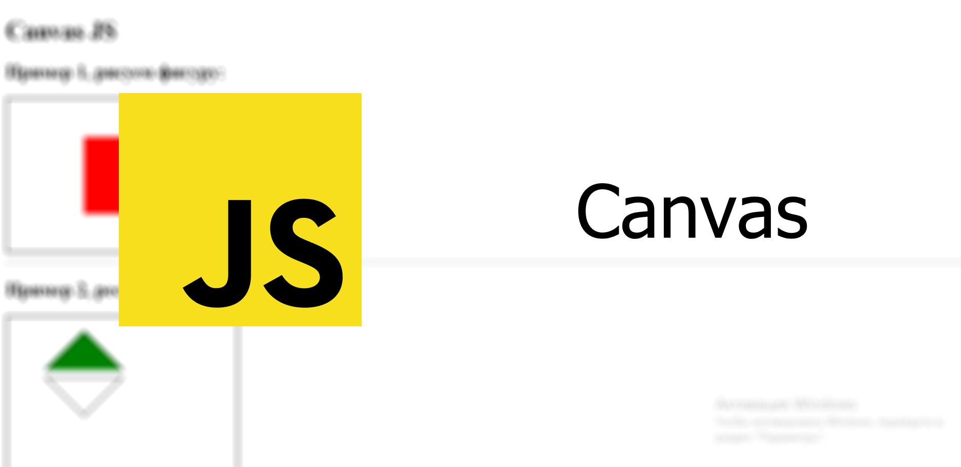 Canvas HTML. Основы создания фигур на javascript