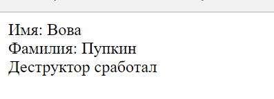 Работа destruct в PHP