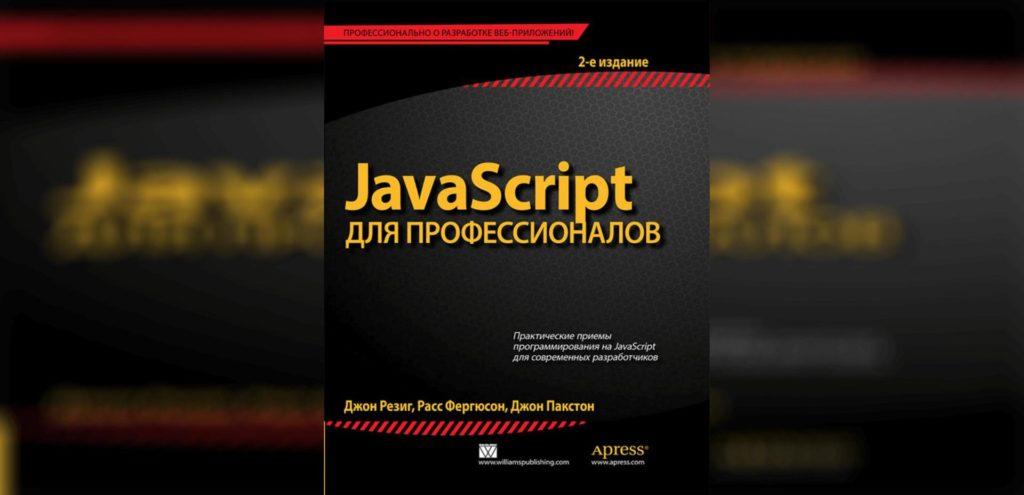 Книга топ 2 JavaScript для профессионалов