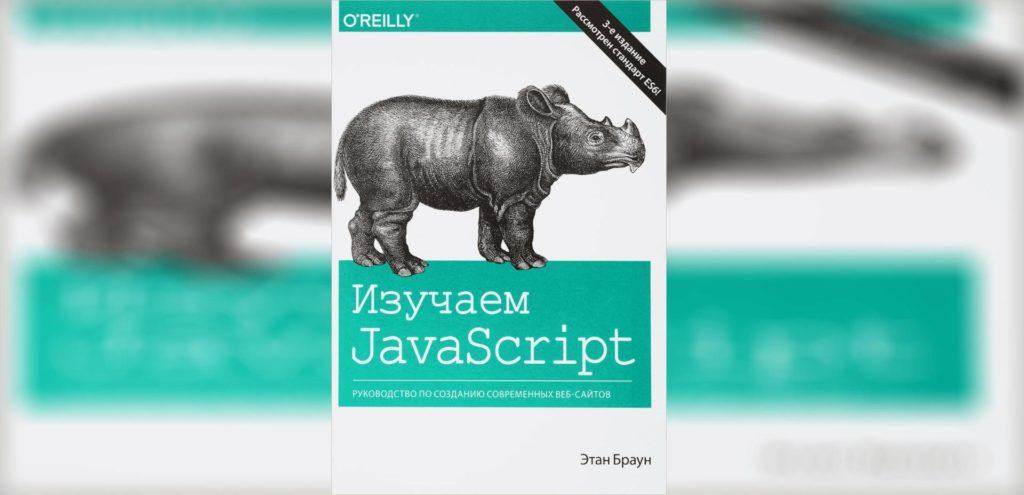 Книга топ 3 Изучаем JavaScript. Руководство по созданию современных веб-сайтов