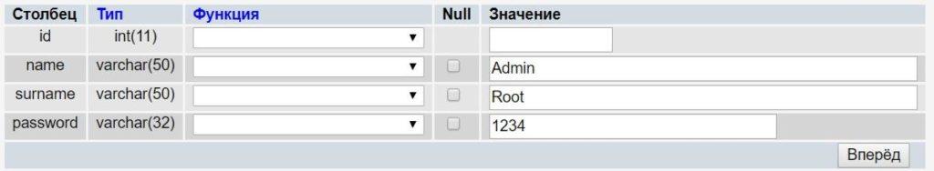 Добавляем данные в PhpMyAdmin