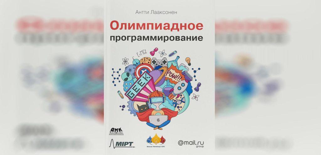Олимпиадное программирование, книга для программиста