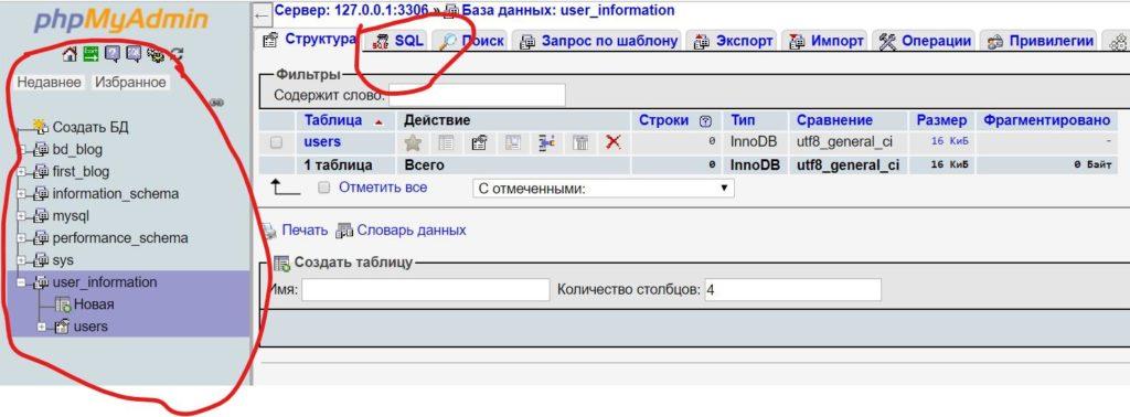 Работа с SQL в PhpMyAdmin