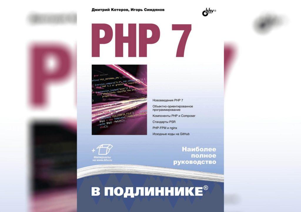 PHP 7 в подленнике