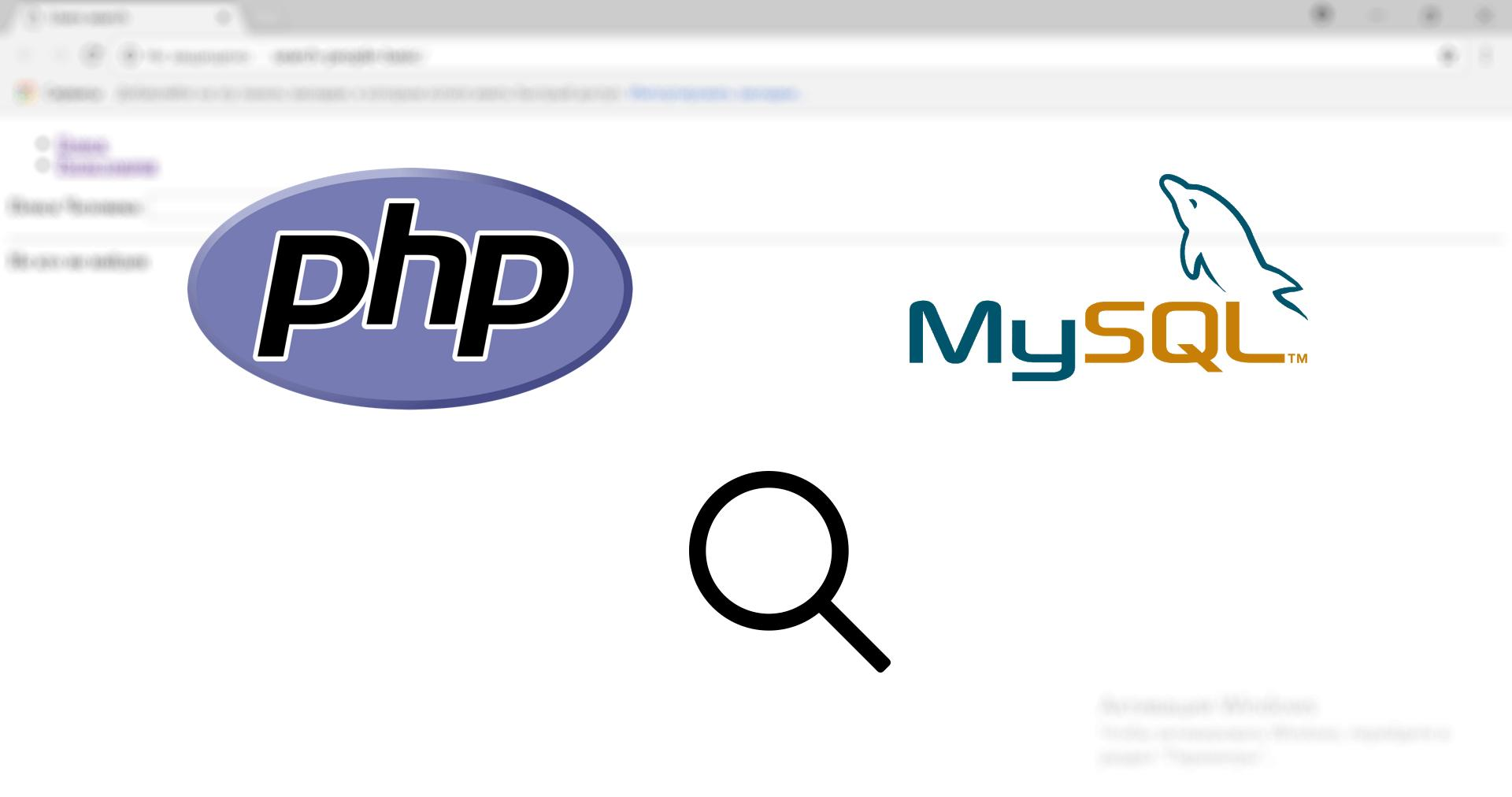 как сделать поиск по бд php