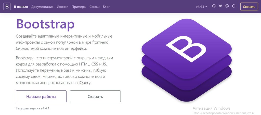 Bootstrap самый популярный CSS фреймворк