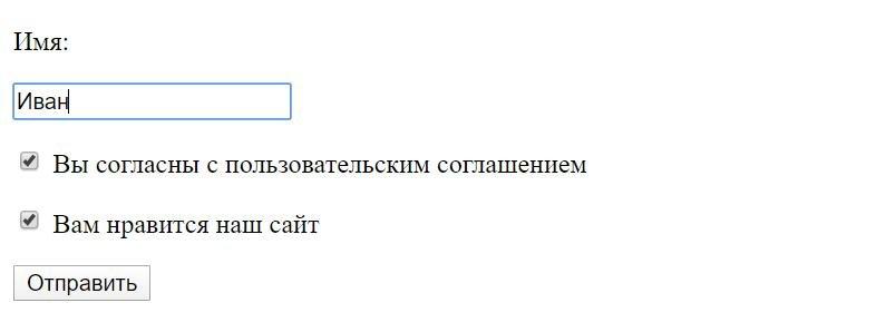 html форма checkbox