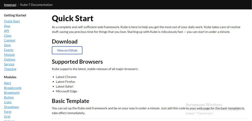 Kube Самый интересный CSS фреймворк