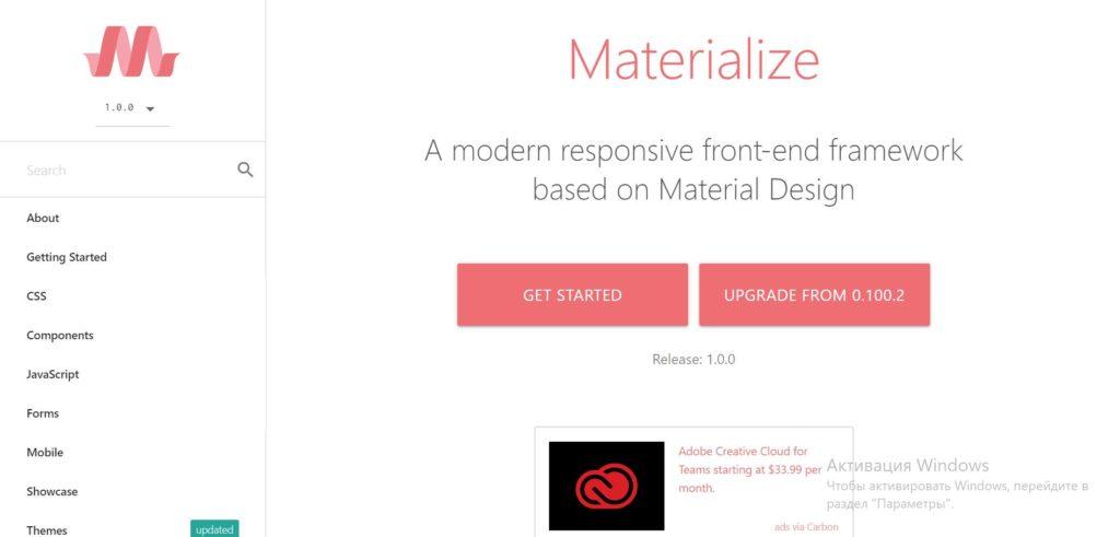 Materialize фреймворк про материальный дизайн