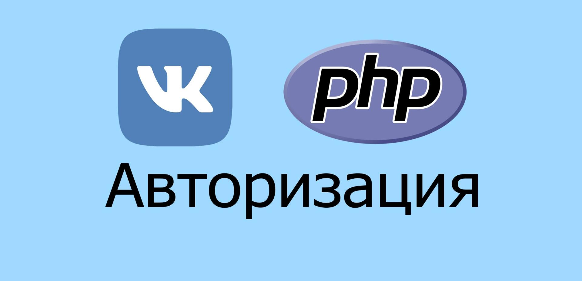 авторизация вконтакте php