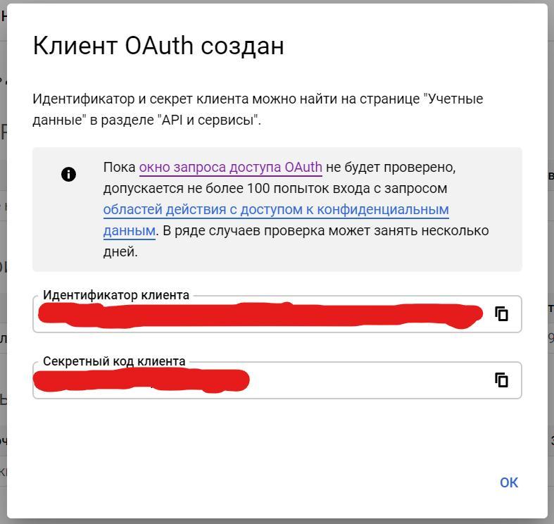 Ключи для авторизация через Google
