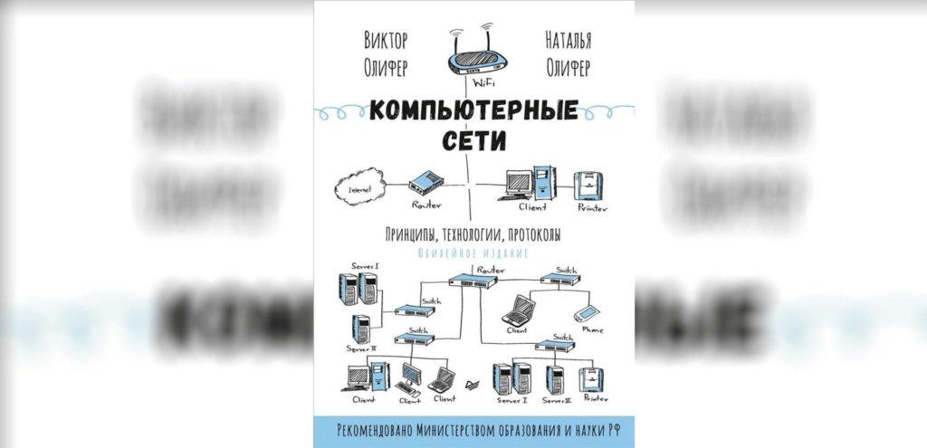 Компьютерные сети. Принципы, технологии, протоколы