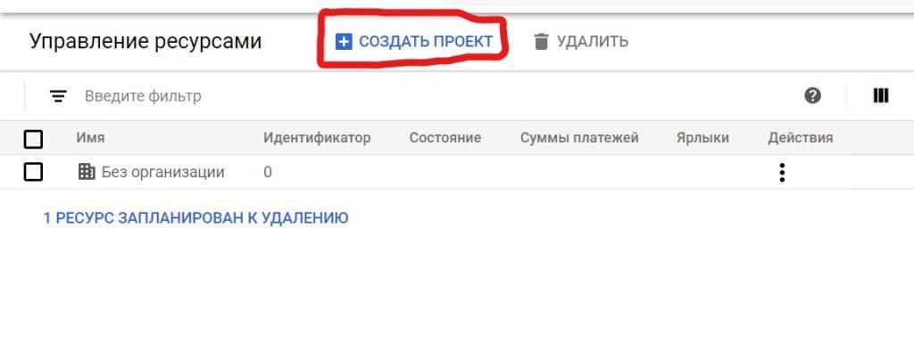 Создание проекта авторизация google