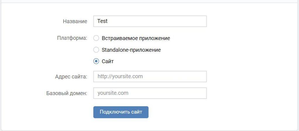 Добавление сайта в API ВК