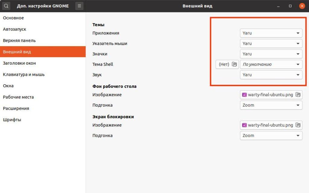 настройка gnome shell для Ubuntu 20.04 LTS