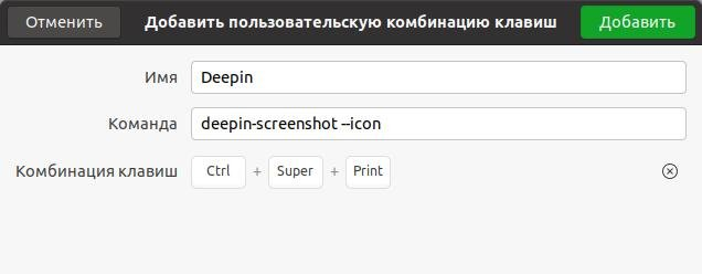 Настройка deepin screenshot