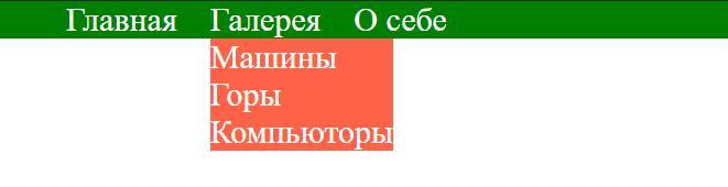 html и css выпадающее меню при наведении