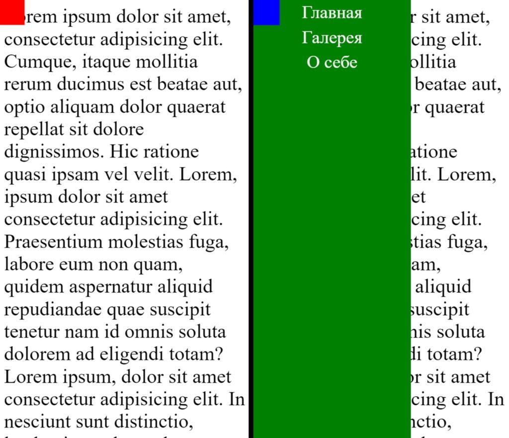 Готовое меню на HTML и CSS