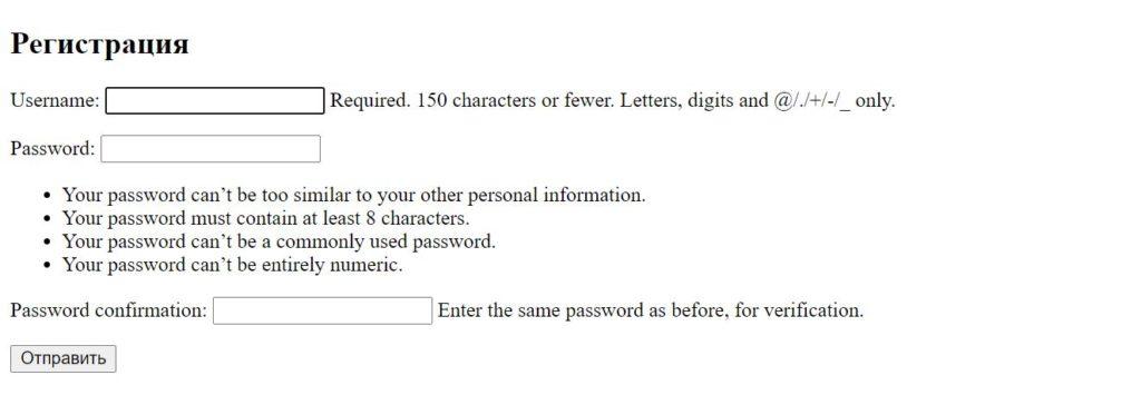 Форма Регистрации на Django