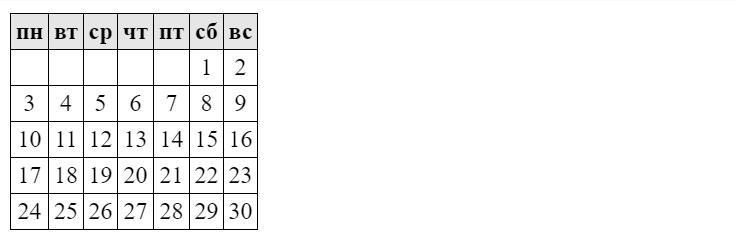 календарь на html и js