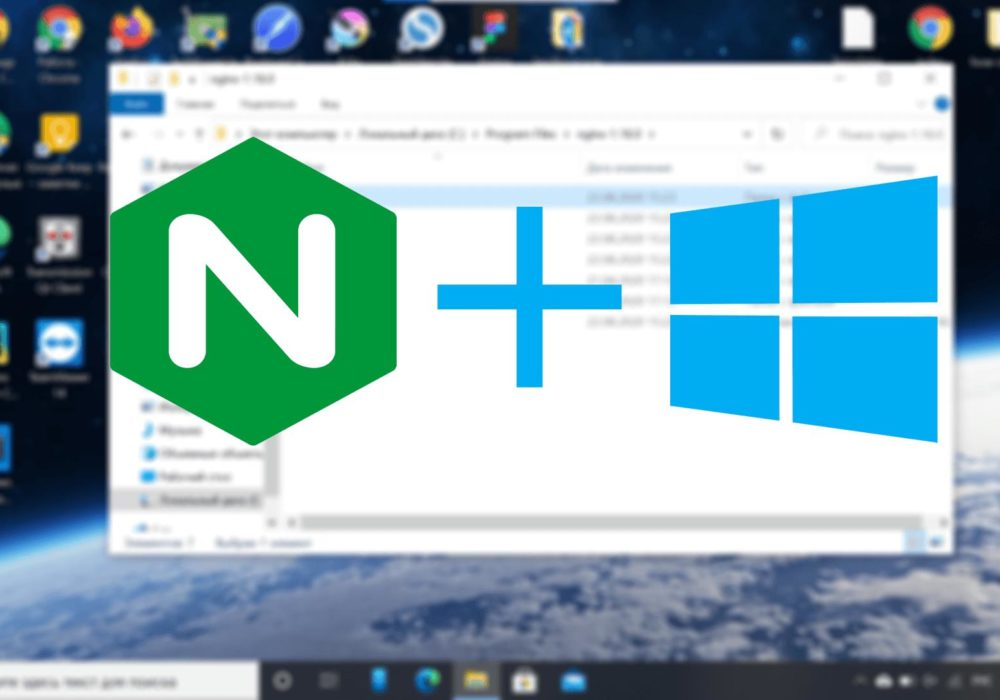как установить nginx на windows