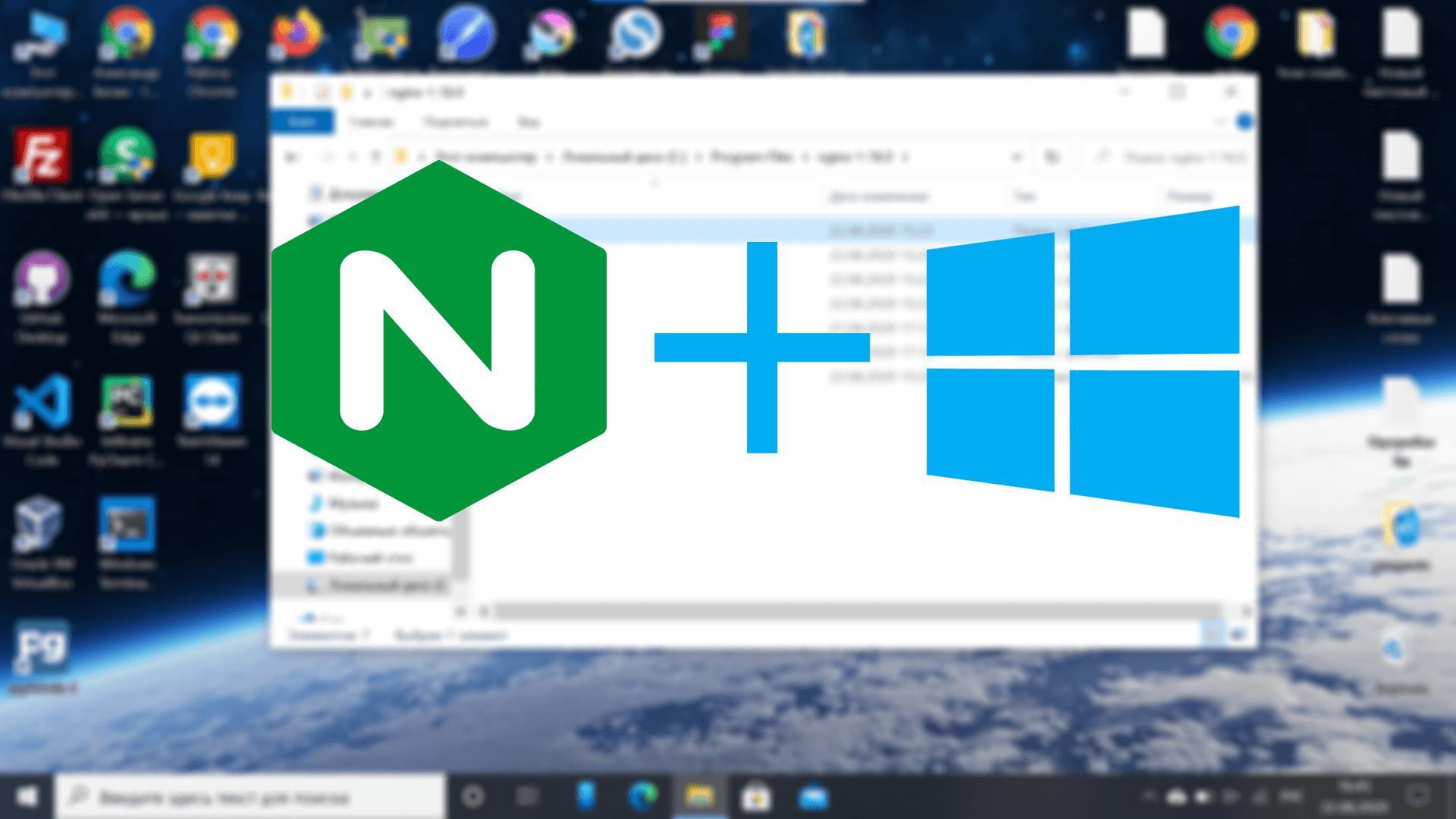 как установить nginx на windows