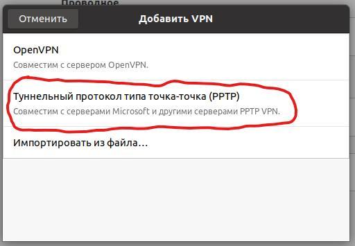 Выбор типа подключения VPN