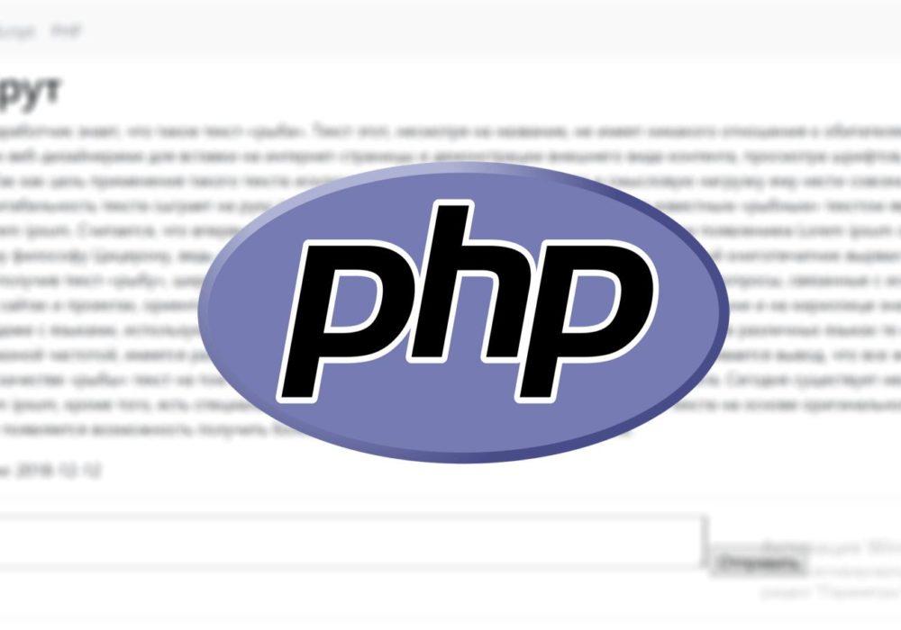 Первый блог на PHP