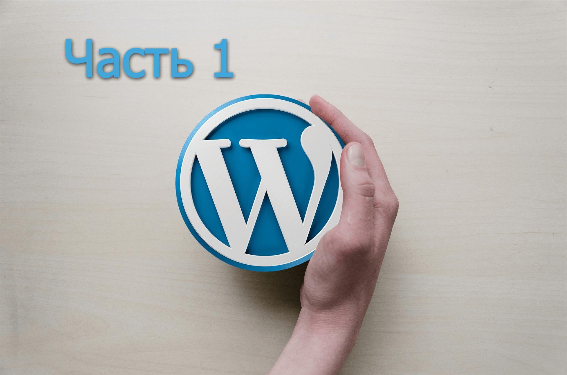 Как сделать свой шаблон WordPress, Часть 1