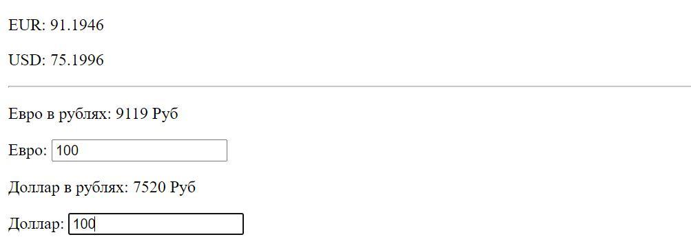 как сделать конвертер валют в javascript