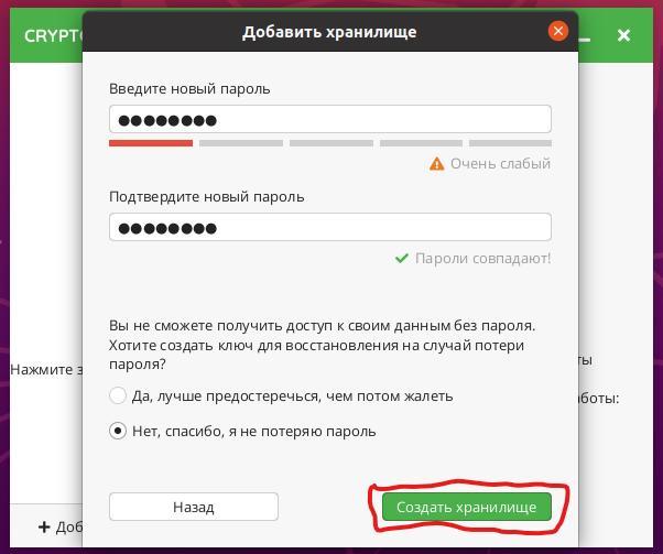 Ставим пароль на папку linux Ubuntu