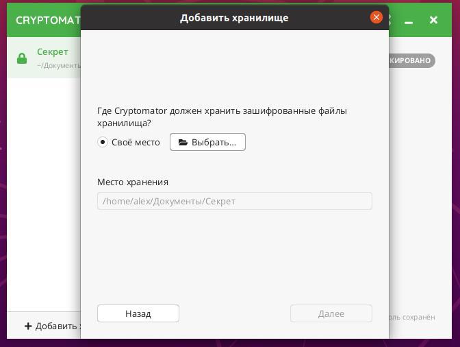 Выбор пути для папки с паролем в CRYPTOMATOR