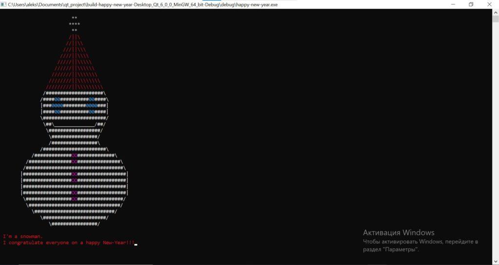 Готовый снеговик на C++
