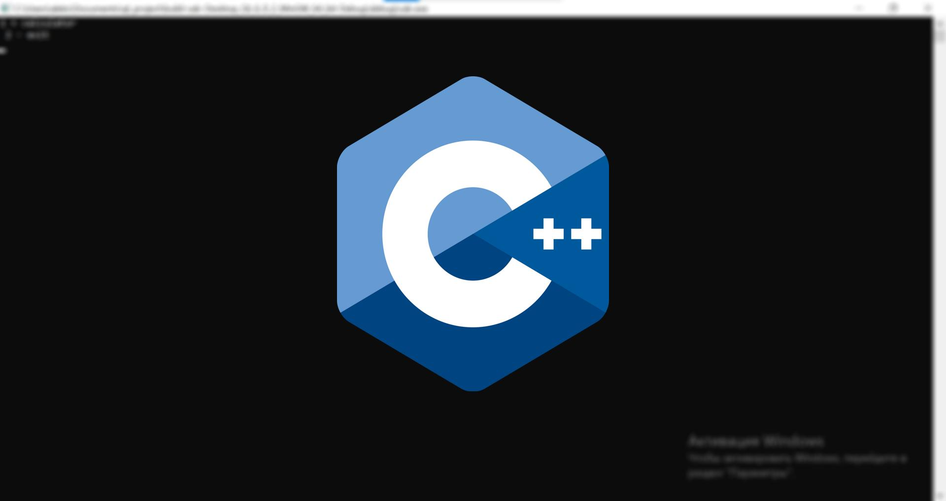 Как создать простой консольный калькулятор на C++