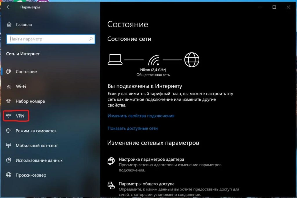 Заходим в настройки VPN на Windows 10