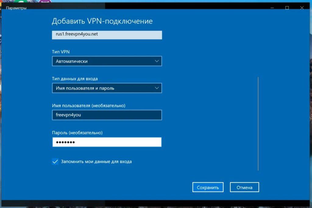 назначаем настройки для VPN