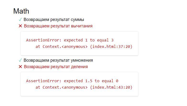 Показ вывода ошибок в тестирование JS