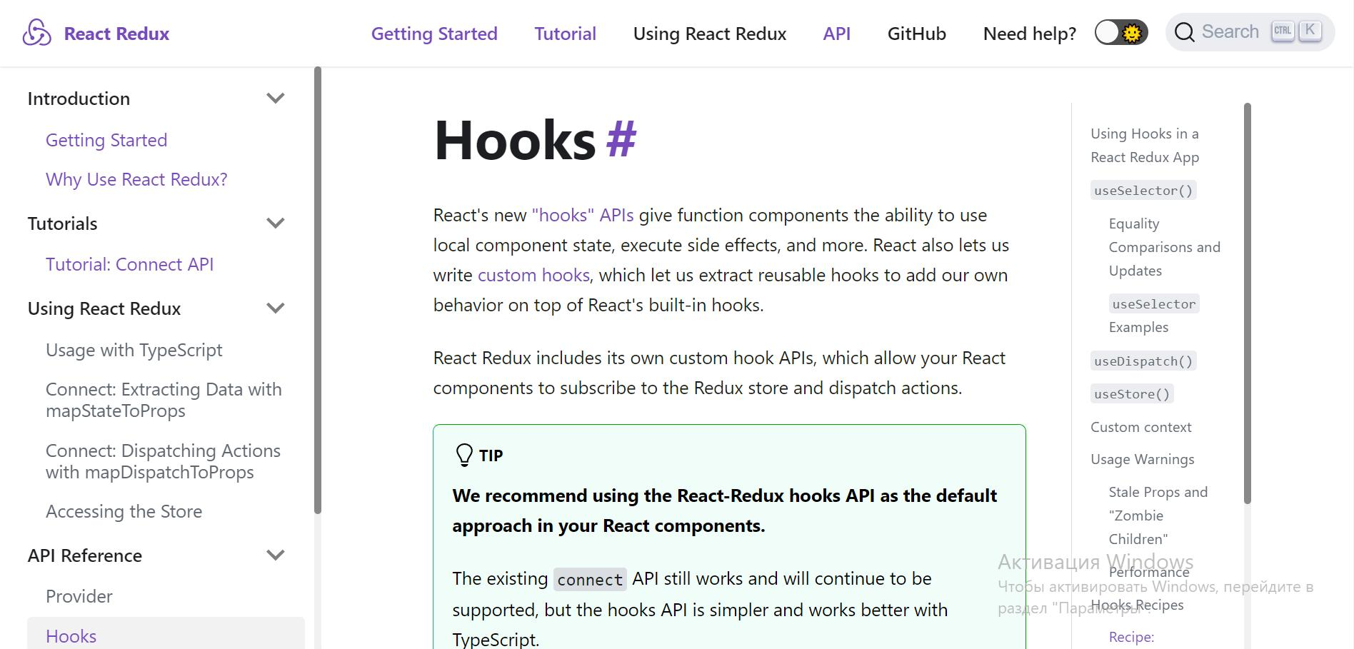 React Redux хуки основы работы с ними