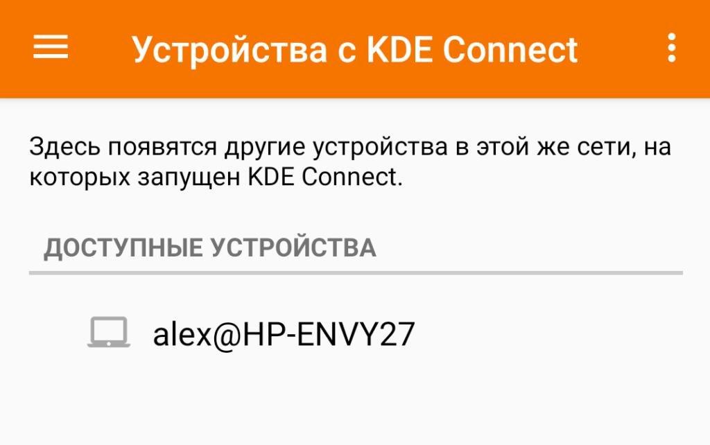 Находим ваш компьютер в KDE Connect