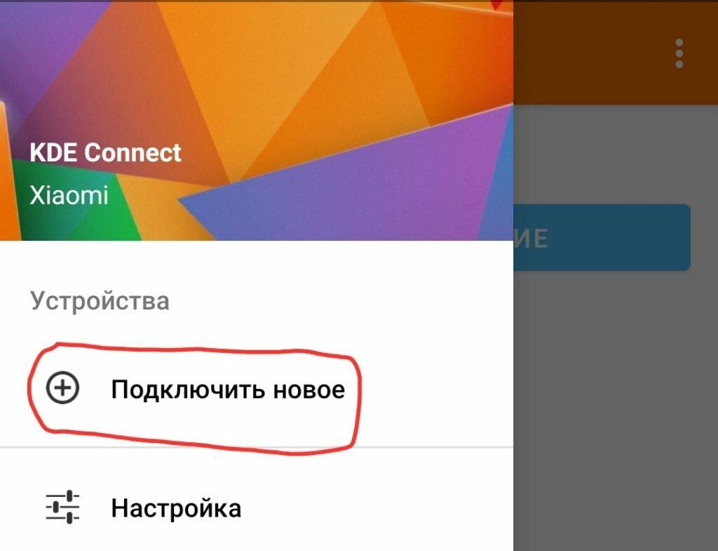 Подключение к компьютеру в Android