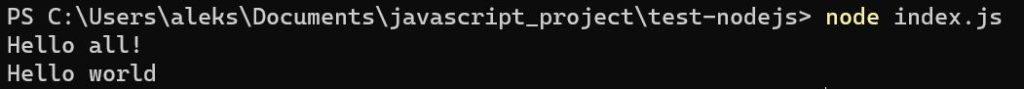 Пример работы события в Node.js