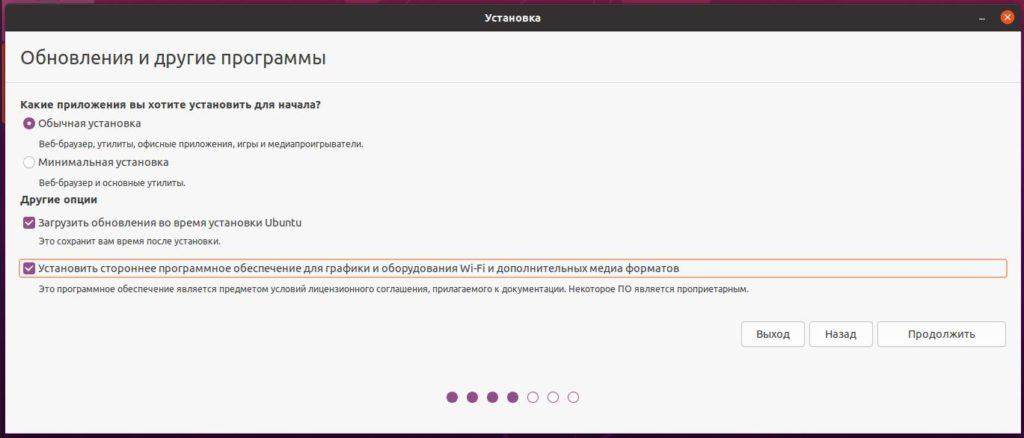 Выбор как установить Ubuntu на компьютер